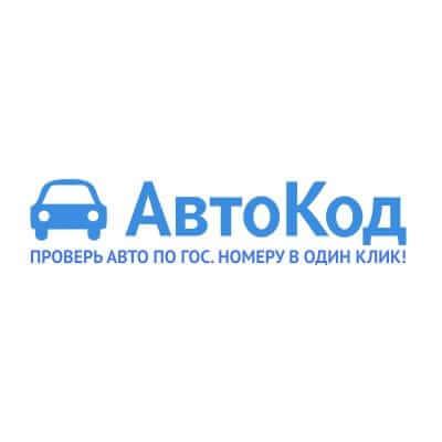 Регистрационные номера автомобилей